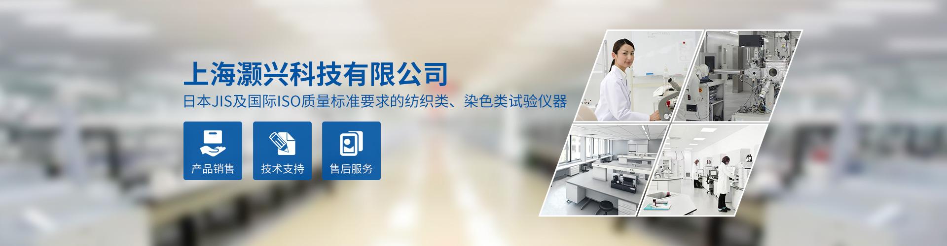 欢迎访问上海灏兴科技有限公司网站