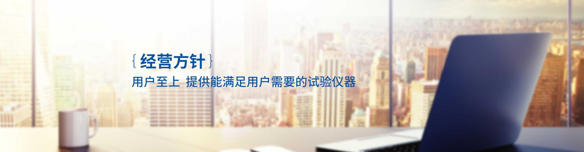 上海灏兴科技有限公司经营方针