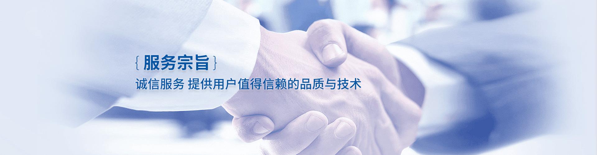 上海灏兴科技有限公司服务宗旨