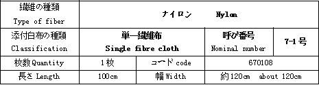 标准贴衬尼龙布规格.jpg
