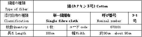 标准贴衬白棉布规格.jpg