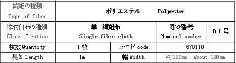 标准贴衬涤纶布.jpg